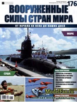Вооруженные силы стран мира №176 (2017)