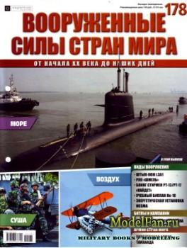 Вооруженные силы стран мира №178 (2017)