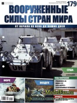 Вооруженные силы стран мира №179 (2017)