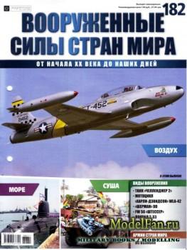 Вооруженные силы стран мира №182 (2017)