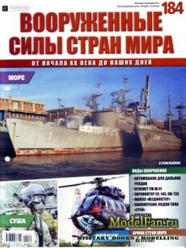 Вооруженные силы стран мира №184 (2017)