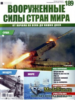 Вооруженные силы стран мира №189 (2017)