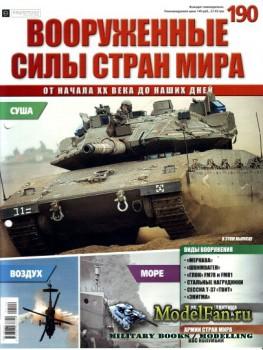 Вооруженные силы стран мира №190 (2017)