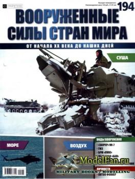 Вооруженные силы стран мира №194 (2017)