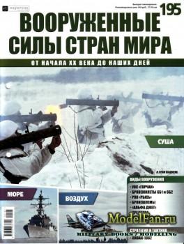 Вооруженные силы стран мира №195 (2017)