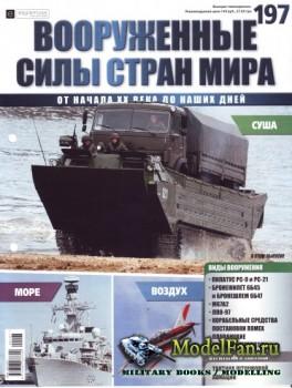 Вооруженные силы стран мира №197 (2017)