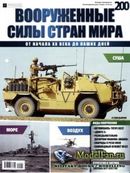 Вооруженные силы стран мира №200 (2017)