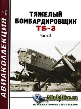 Авиаколлекция №2 2019 - Тяжелый бомбардировщик ТБ-3 (Часть 2)