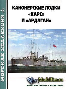 Морская коллекция 2/2019 - Канонерские лодки