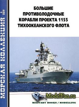 Морская коллекция №3 2019 - Большие противолодочные корабли проекта 1155 Ти ...