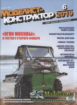 Моделист-конструктор №6 (июнь) 2019
