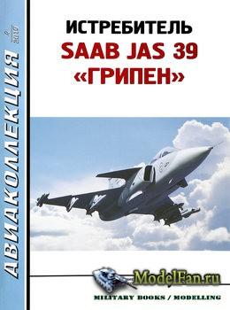 Авиаколлекция №4 2019 - Истребитель SAAB JAS 39