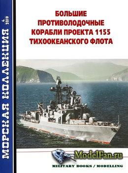 Морская коллекция №4 2019 - Большие противолодочные корабли проекта 1155 Ти ...