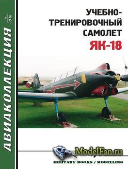 Авиаколлекция №4 2018 - Учебно-тренировочный самолет Як-18