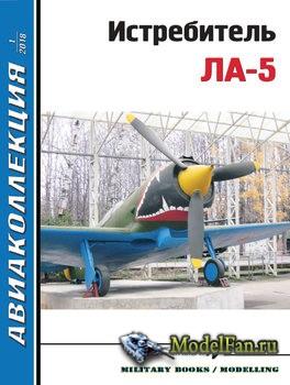 Авиаколлекция №1 2018 - Истребитель Ла-5 (Часть 1)