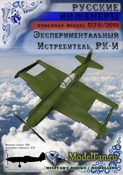 Русские инженеры №5(74)/2019 - Экспериментальный истребитель РК-И