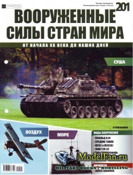 Вооруженные силы стран мира №201 (2017)