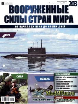 Вооруженные силы стран мира №203 (2017)