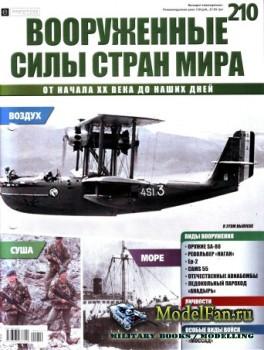 Вооруженные силы стран мира №210 (2017)