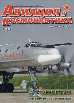 Авиация и Космонавтика вчера, сегодня, завтра №6 2019