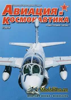 Авиация и Космонавтика вчера, сегодня, завтра №7 2019