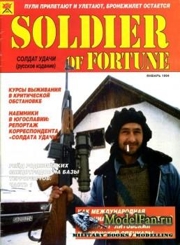 Солдат удачи №1(1) январь 1994