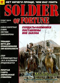 Солдат удачи №10(2) октябрь 1994