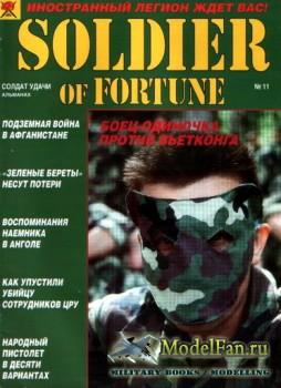 Солдат удачи №11(3) ноябрь 1994