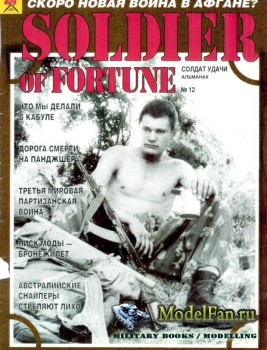 Солдат удачи №12(4) декабрь 1994