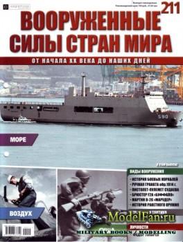 Вооруженные силы стран мира №211 (2017)
