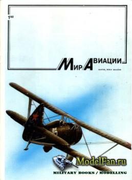 Мир Авиации №1(1) 1992