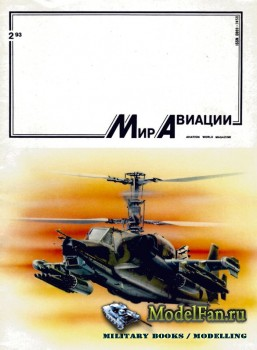 Мир Авиации №2(3) 1993