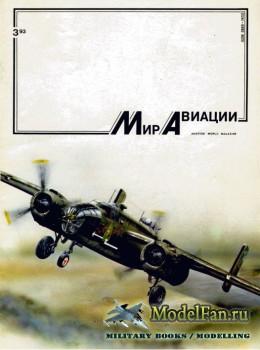 Мир Авиации №3(4) 1993