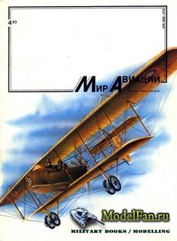 Мир Авиации №4(5) 1993