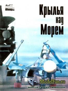 Мир Авиации №(6) 1994 - Крылья над морем