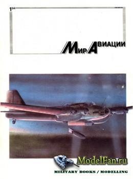 Мир Авиации №1(7) 1994