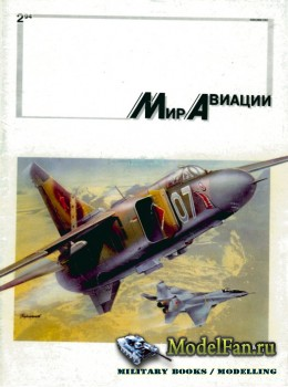 Мир Авиации №2(8) 1994