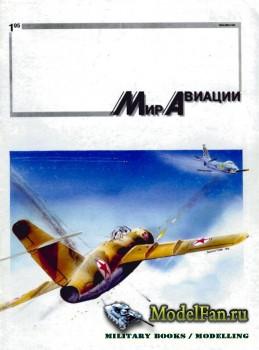 Мир Авиации №1(9) 1995