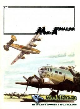 Мир Авиации №2(10) 1995