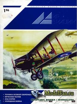 Мир Авиации №1(11) 1996