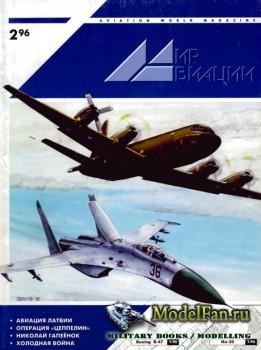 Мир Авиации №2(12) 1996