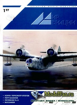 Мир Авиации №1(13) 1997
