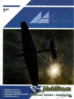 Мир Авиации №2(14) 1997
