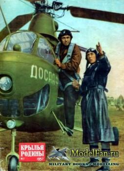 Крылья Родины №1 (Январь) 1957