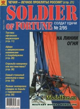 Солдат удачи №2(5) февраль 1995