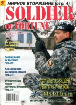 Солдат удачи №3(6) март 1995
