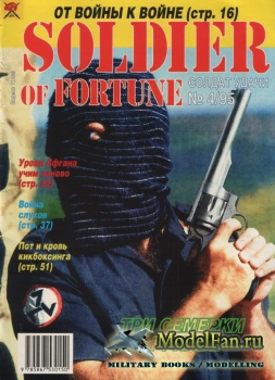 Солдат удачи №4(7) апрель 1995