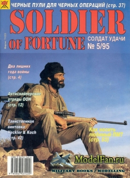 Солдат удачи №5(8) май 1995