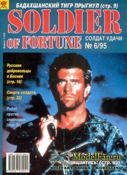 Солдат удачи №6(9) июнь 1995