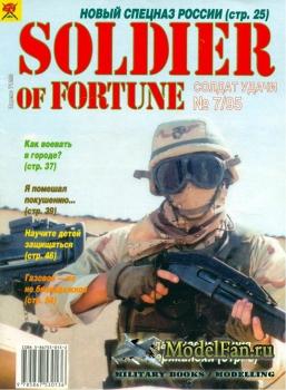 Солдат удачи №7(10) июль 1995